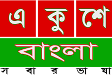 Ekushey Bangla